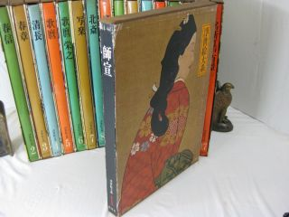 UKIYO-E TAIKEI. (Survey of Japanese Prints. 17 Volume Set, Complete)